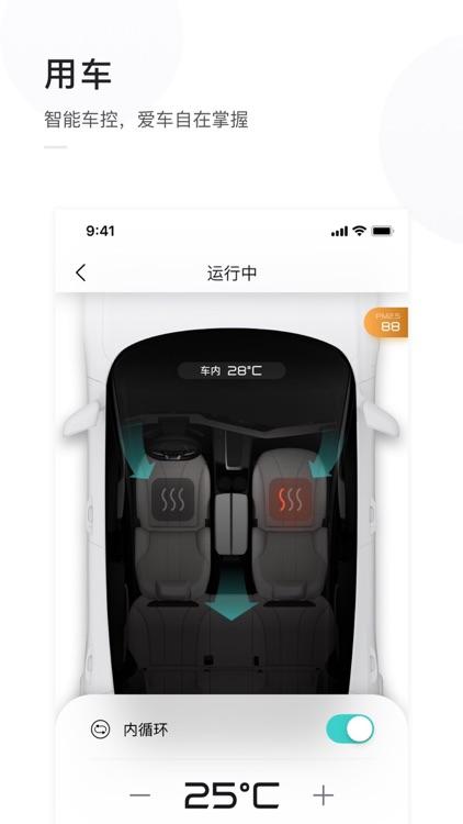 天际汽车 5+X智能电动SUV