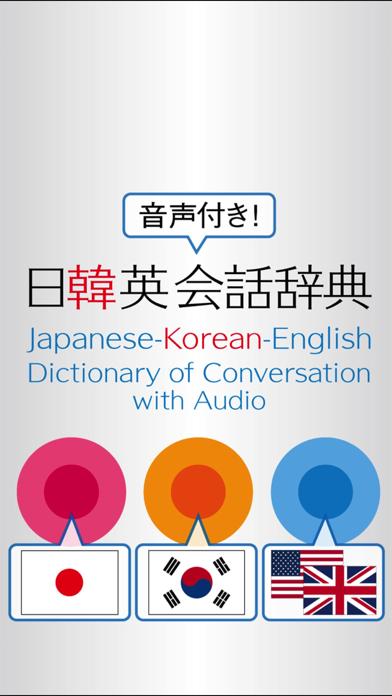 三省堂 デイリー日韓英3か国語会話辞典 ONESWING版のおすすめ画像2