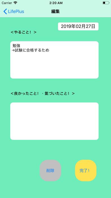 LifePlus screenshot 3