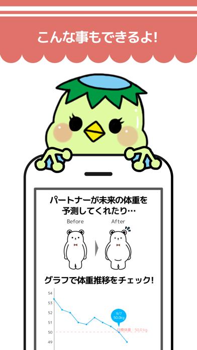 ゆるくやせる! ScreenShot3