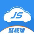 极速驾培驾校版 icon