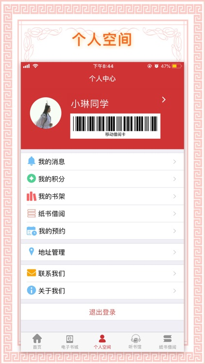 书香国网 screenshot-2
