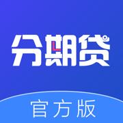 分期贷-专业分期贷款借款app