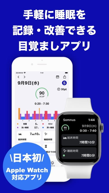 Somnus/ソムナス 睡眠分析目覚ましアラームアプリ