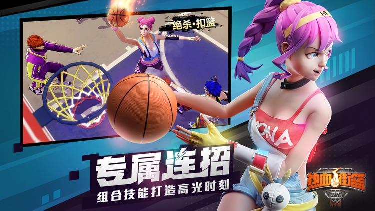 热血街篮 screenshot-4