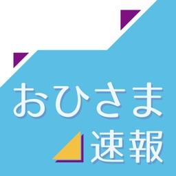 おひさま速報 for 乃木坂46&欅坂46&櫻坂46
