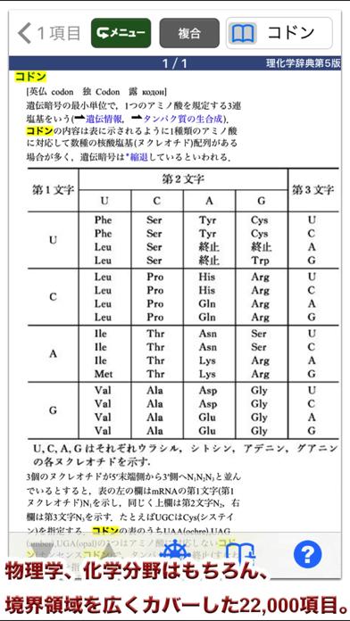 岩波理化学辞典第5版【岩波書店】(ONESWING)のおすすめ画像4
