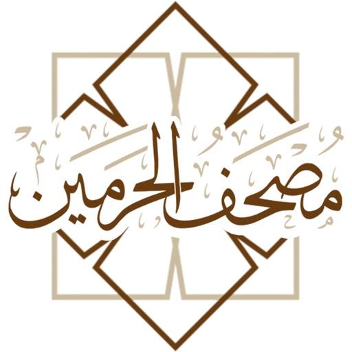 مصحف الحرميـن