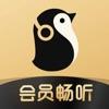 企鹅FM-陪伴你的小说电台