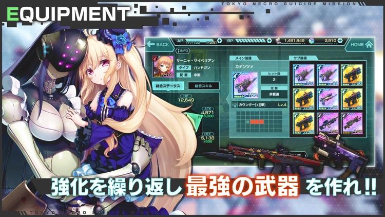 凍京NECRO SUICIDE MISSION screenshot-4