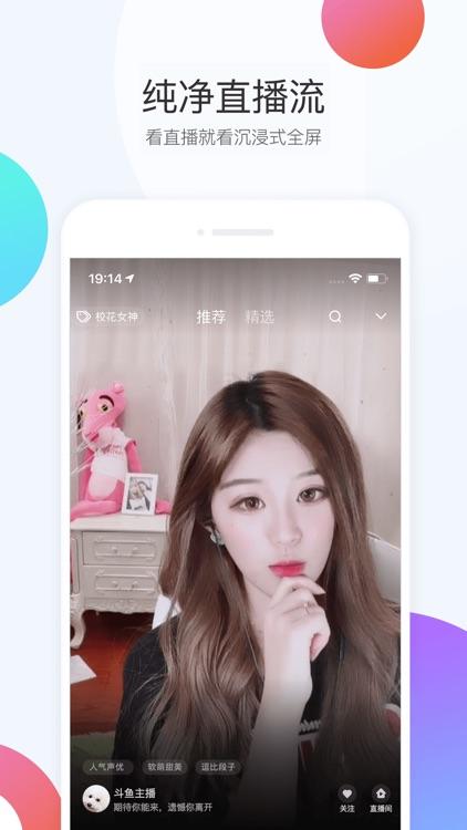 斗鱼直播-超清赛事直播软件 screenshot-4