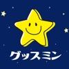 グッスミン -赤ちゃん泣き止みアプリ-