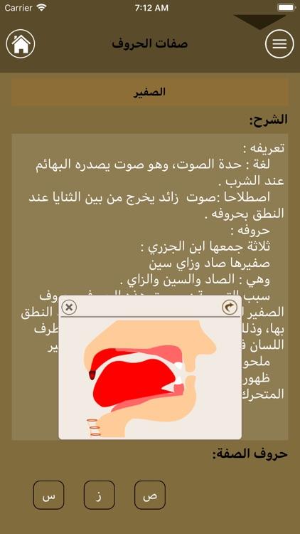 تعلم العربية - جزء عم screenshot-7