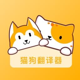猫咪翻译器-狗语翻译器