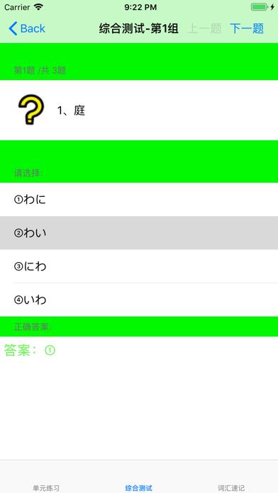 新版标准日本语大全のおすすめ画像3