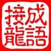 成语接龙纵横:猜中文填字拼字闯关