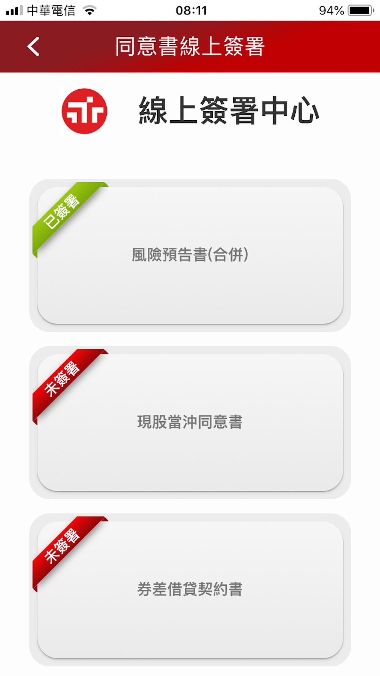 永豐金豐管家 Screenshot