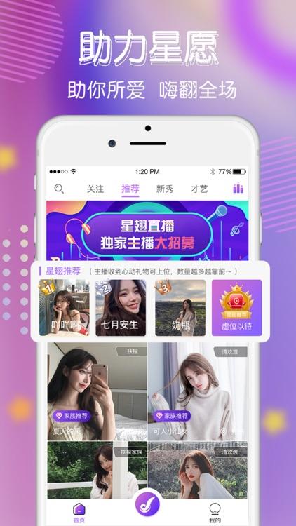 星翅直播-全民直播交友视频聊天app screenshot-4