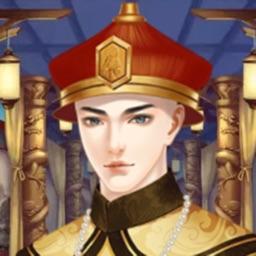 宫廷帝国-宫廷计经营养成手游