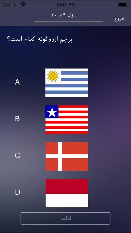 آزمون کشورشناسی screenshot-4