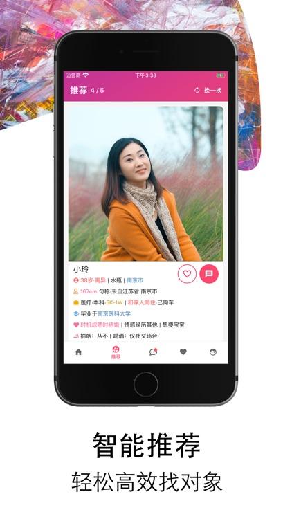 蜜语婚恋-附近同城婚恋相亲 screenshot-3