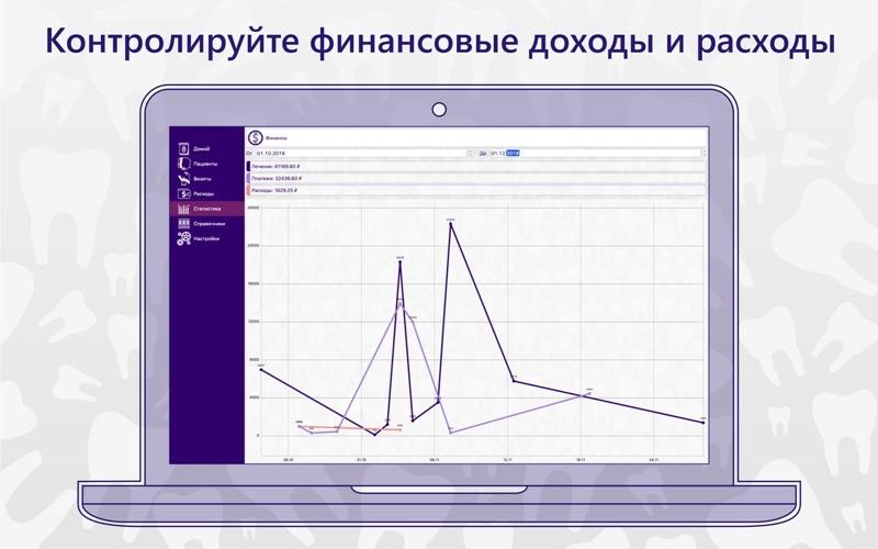 iDentist Pro Стоматология скриншот программы 5