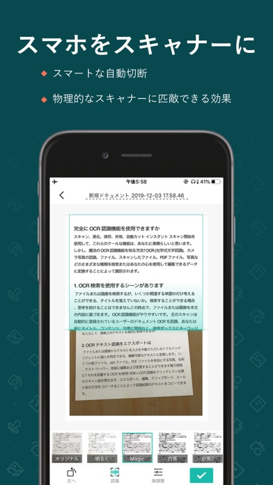 CamScanner-スキャン、PDF 変換、翻訳 カメラのおすすめ画像1