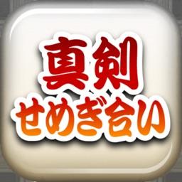 真剣せめぎ合い 〜刀剣ワールド〜