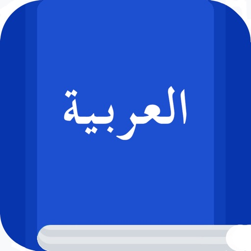 Arabic Etymology and Origins