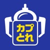 カプコンネットキャッチャー カプとれ - iPhoneアプリ