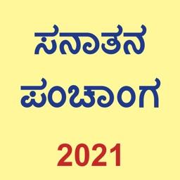 Kannada Calendar - 2021