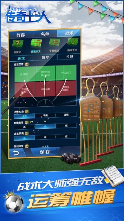 传奇十一人-每个人都是足球传奇 screenshot-0