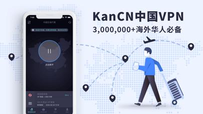 VPN - KanCN 海外回国加速器のおすすめ画像1