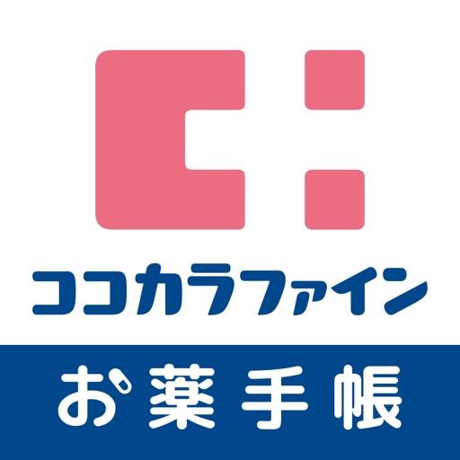 ココカラファインお薬手帳