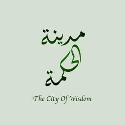 مدينة الحكمة - City Of Wisdom