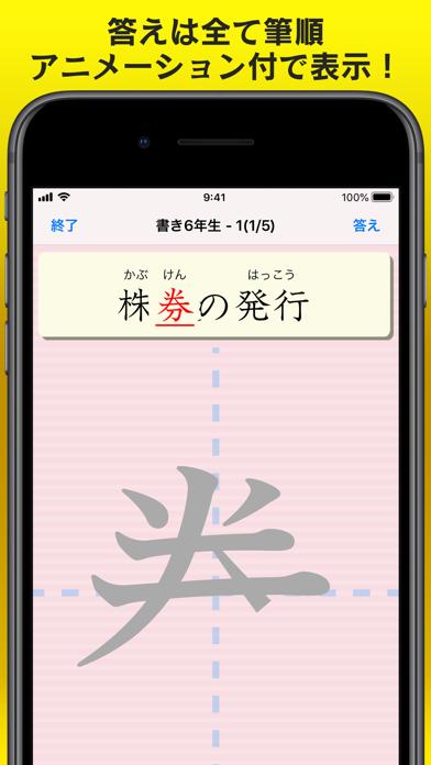 書き取り漢字練習【広告付き】 ScreenShot2