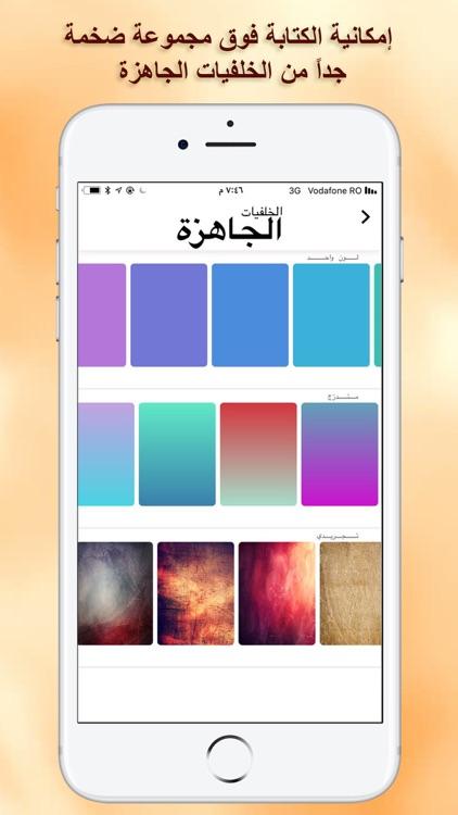 برنامج الكتابة على الصور screenshot-3