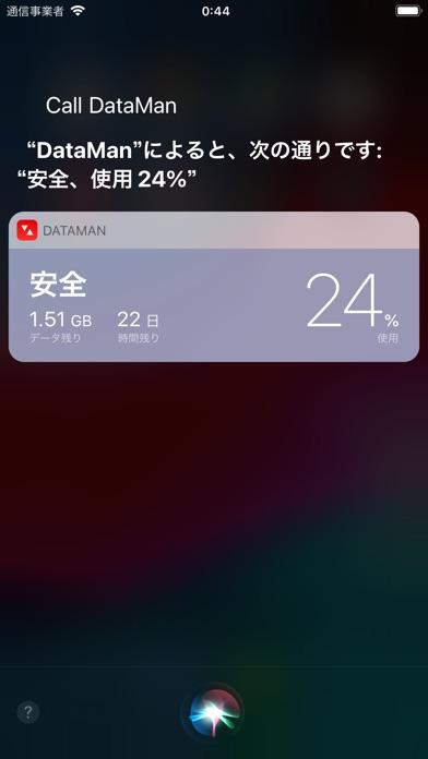 DataMan Next screenshot1