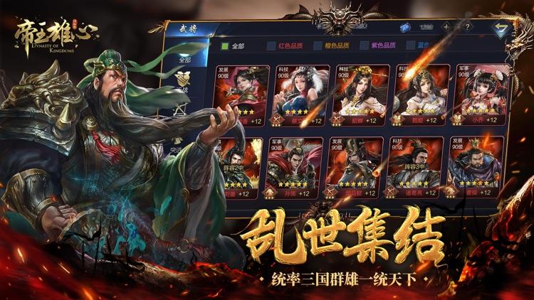 帝王雄心-谋天下 screenshot-4