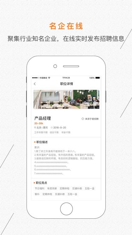 爱招聘-AI智能求职招聘平台 screenshot-3