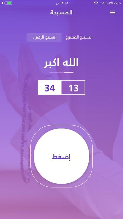 Haqibat Almumin screenshot-4