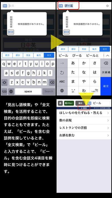 三省堂 デイリー日中英3か国語会話辞典 ONESWING版のおすすめ画像6