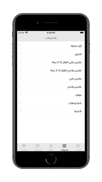 السعر المنافس screenshot-6