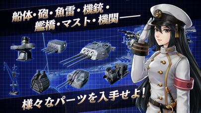 艦つく - Warship Craft - ScreenShot4