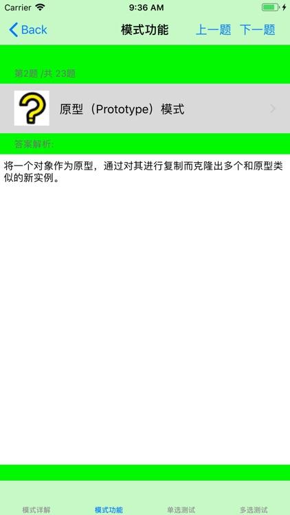 Design Pattern Reference screenshot-3