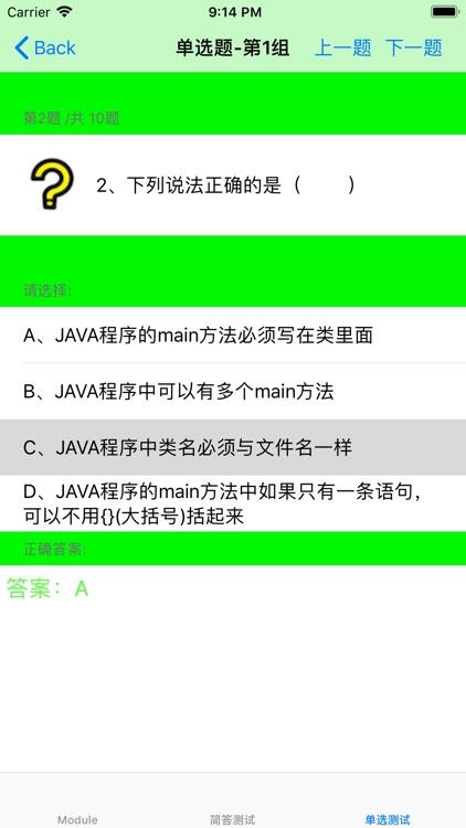 Java SDK 11 API Reference screenshot-3