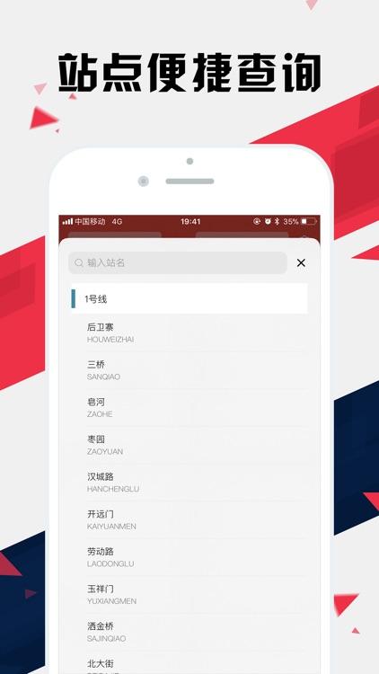 西安地铁通 - 西安地铁公交出行导航路线查询app screenshot-3