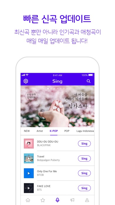 딩가스타 (DingaStar) for Windows