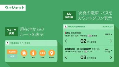 Yahoo!乗換案内 ScreenShot8