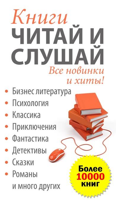Книги Читай и Слушай Онлайнのおすすめ画像1